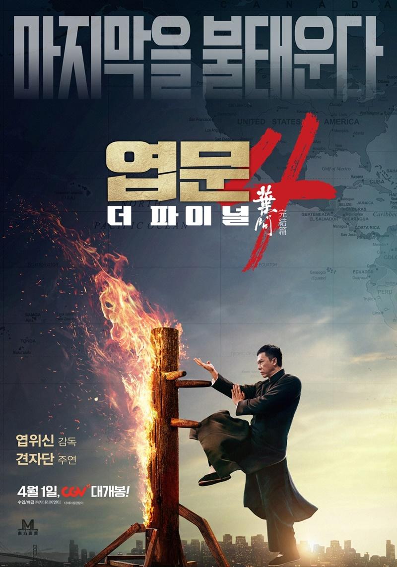 엽문4.더 파이널_메인 포스터_4월1일 CGV대개봉.jpg
