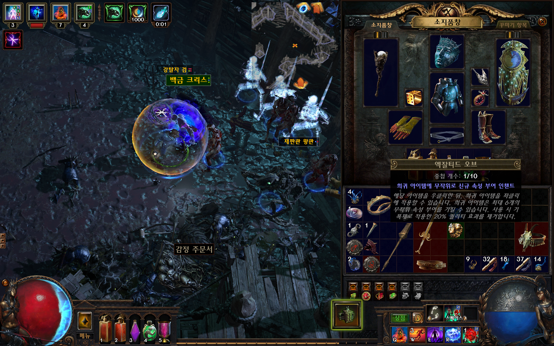 Path of Exile 2020-01-11 오후 12_43_56.png