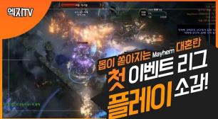 대혼란(Meyhem) 이벤트 리그 첫 플레이 소감 및 후기 !