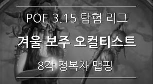 POE 3.15) '겨울 보주' 오컬티스트 정복자 맵핑 영상