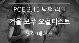 POE 3.15 탐험 리그 '윈터 오브' 오컬티스트 메이븐 킬 영상