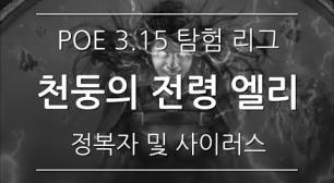 POE 3.15) '천둥의 전령' 엘리멘탈리스트 정복자 및 사이러스 영상