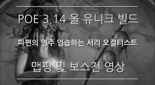 올유니크 파편의 영주 엄습하는 서리 오컬티스트